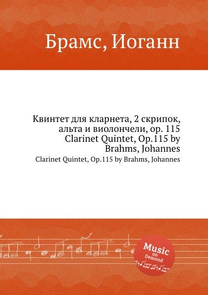 И. Брамс Квинтет для кларнета, 2 скрипок, альта и виолончели, ор.115 антон степанович аренский квартет a moll для двух скрипок альта и виолончели