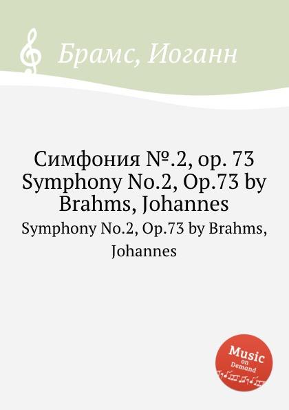И. Брамс Симфония ..2, ор.73