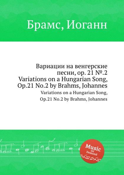 Вариации на венгерские песни, ор.21 ..2