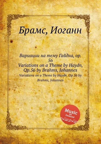 И. Брамс Вариации на тему Гайдна, ор.56a все цены