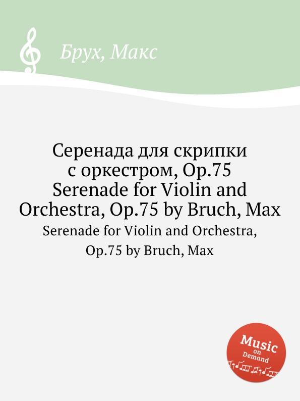М. Брук Серенада для скрипки с оркестром, Op.75. Serenade for Violin and Orchestra, Op.75