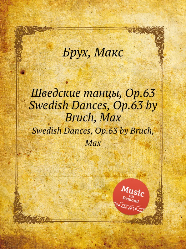 М. Брук Шведские танцы, Op.63. Swedish Dances, Op.63 стиляжные танцы