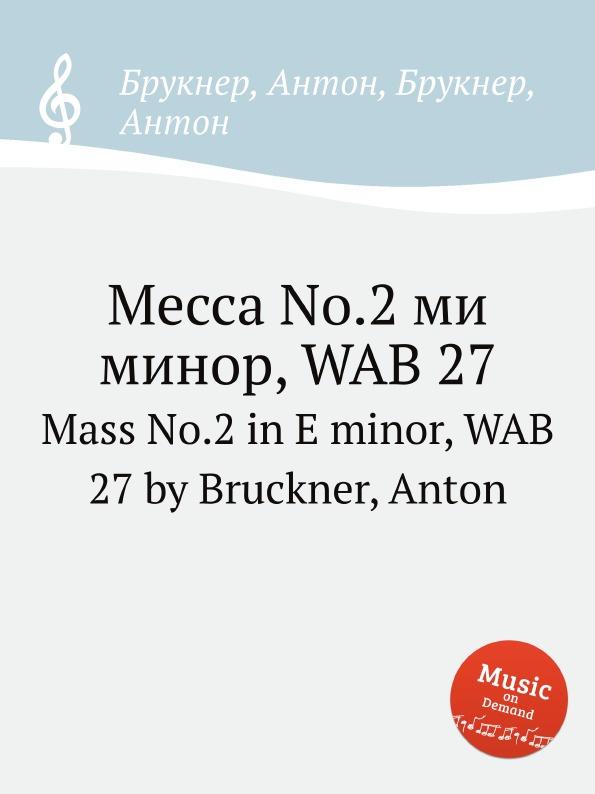 А. Брукнер Месса No.2 ми минор, WAB 27. Mass No.2 in E minor, WAB 27