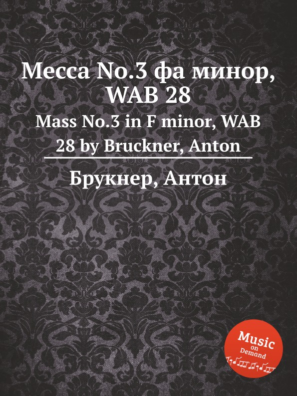 А. Брукнер Месса No.3 фа минор, WAB 28. Mass No.3 in F minor, WAB 28