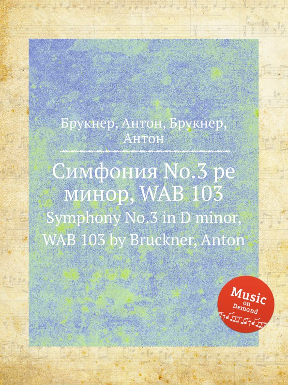 А. Брукнер Симфония No.3 ре минор, WAB 103. Symphony No.3 in D minor, WAB 103