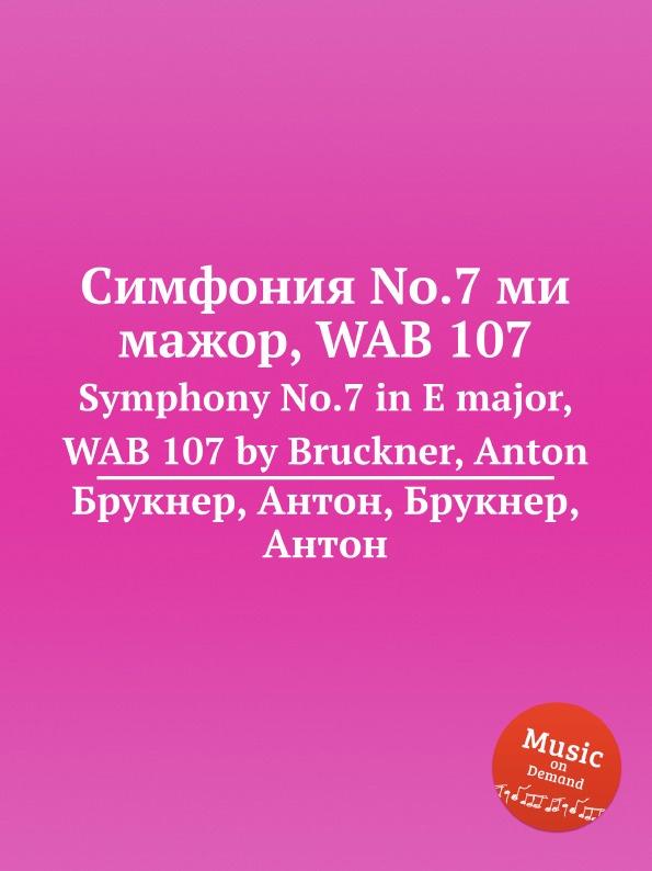 А. Брукнер Симфония No.7 ми мажор, WAB 107. Symphony No.7 in E major, WAB 107