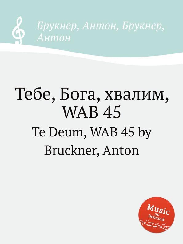 А. Брукнер Тебе, Бога, хвалим, WAB 45. Te Deum, WAB 45 unlocking the invisible voice