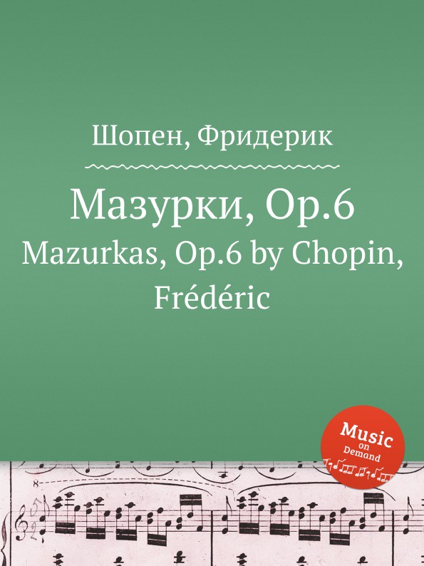 Ф. Шопен Мазурки, Op.6. Mazurkas, Op.6 ф шопен мазурки op 41 mazurkas op 41