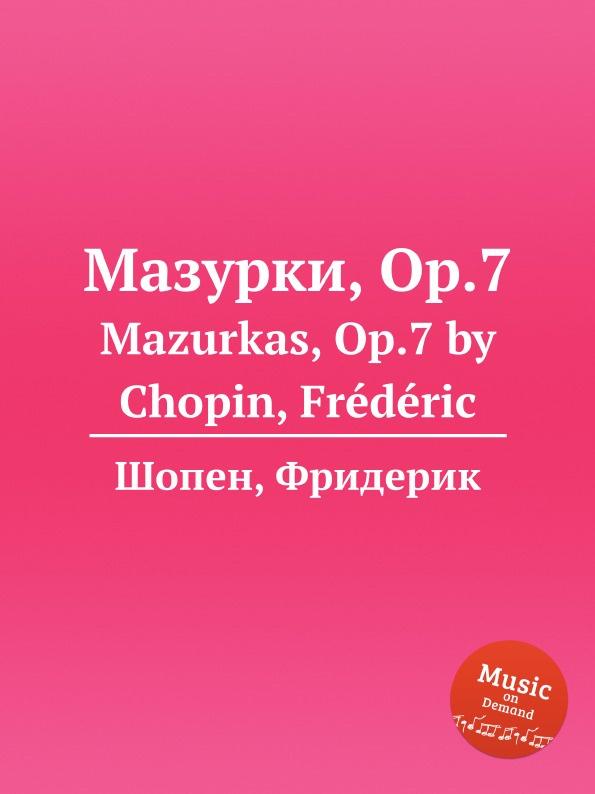 Ф. Шопен Мазурки, Op.7. Mazurkas, Op.7 ф шопен мазурки op 41 mazurkas op 41