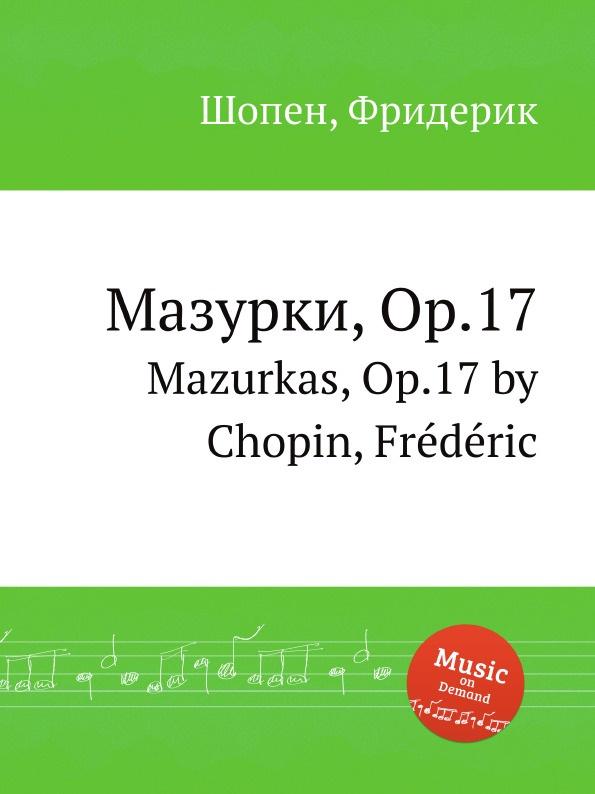 Ф. Шопен Мазурки, Op.17. Mazurkas, Op.17 ф шопен мазурки op 41 mazurkas op 41
