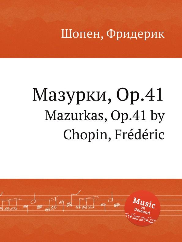 Ф. Шопен Мазурки, Op.41. Mazurkas, Op.41 ф шопен мазурки op 41 mazurkas op 41