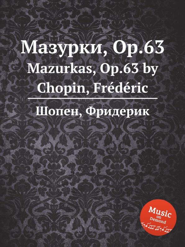 Ф. Шопен Мазурки, Op.63. Mazurkas, Op.63 ф шопен мазурки op 41 mazurkas op 41