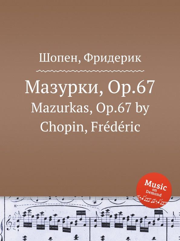 Ф. Шопен Мазурки, Op.67. Mazurkas, Op.67 ф шопен мазурки op 41 mazurkas op 41