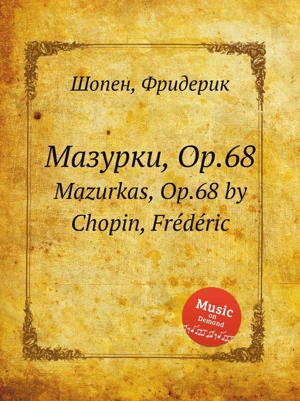 Ф. Шопен Мазурки, Op.68. Mazurkas, Op.68 ф шопен мазурки op 41 mazurkas op 41