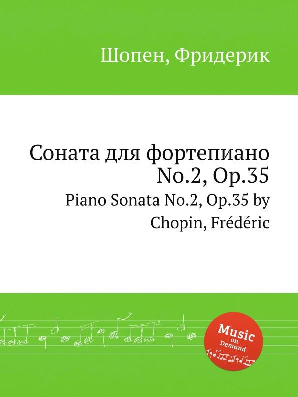 Ф. Шопен Соната для фортепиано No.2, Op.35. Piano Sonata No.2, Op.35 скотт джоплин регтаймы для фортепиано ragtimes for piano