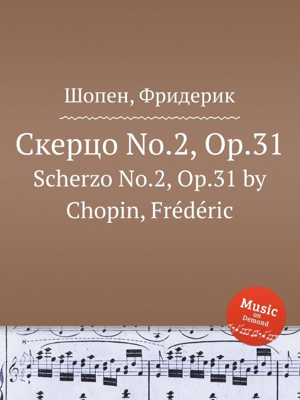 Ф. Шопен Скерцо No.2, Op.31. Scherzo No.2, Op.31