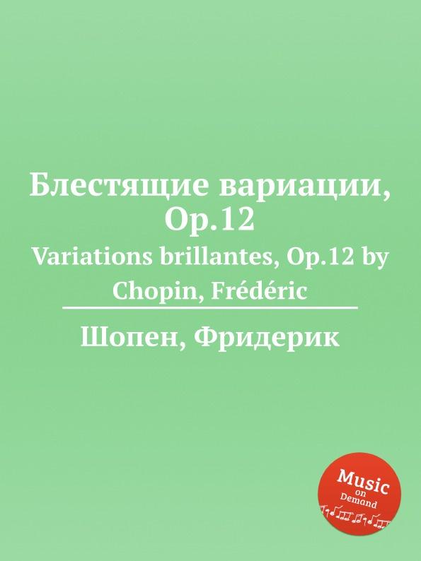 Ф. Шопен Блестящие вариации, Op.12. Variations brillantes, Op.12 t täglichsbeck variations brillantes op 17