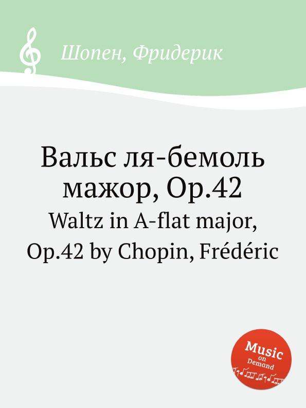 Ф. Шопен Вальс ля-бемоль мажор, Op.42. Waltz in A-flat major, Op.42 к черни сонатина ля мажор op 167 sonatina in a major op 167