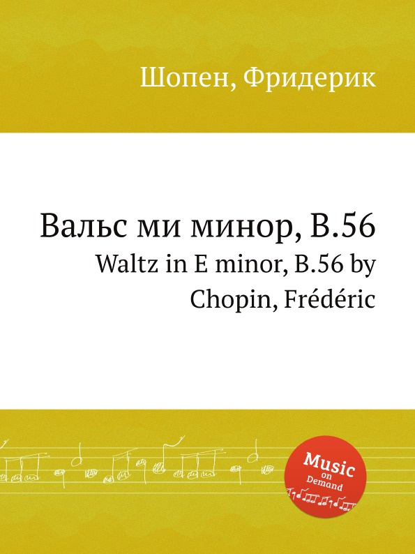 Ф. Шопен Вальс ми минор, B.56. Waltz in E minor, B.56 wl9g 3n1132 wl9 3n1132 new and original sick photoelectric switch photoelectric sensor