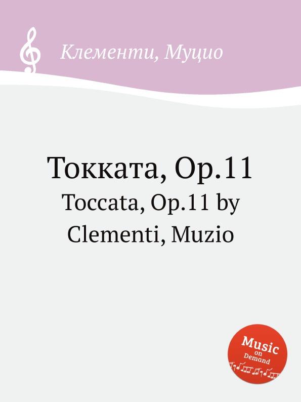 М. Клементи Токката, Op.11. Toccata, Op.11