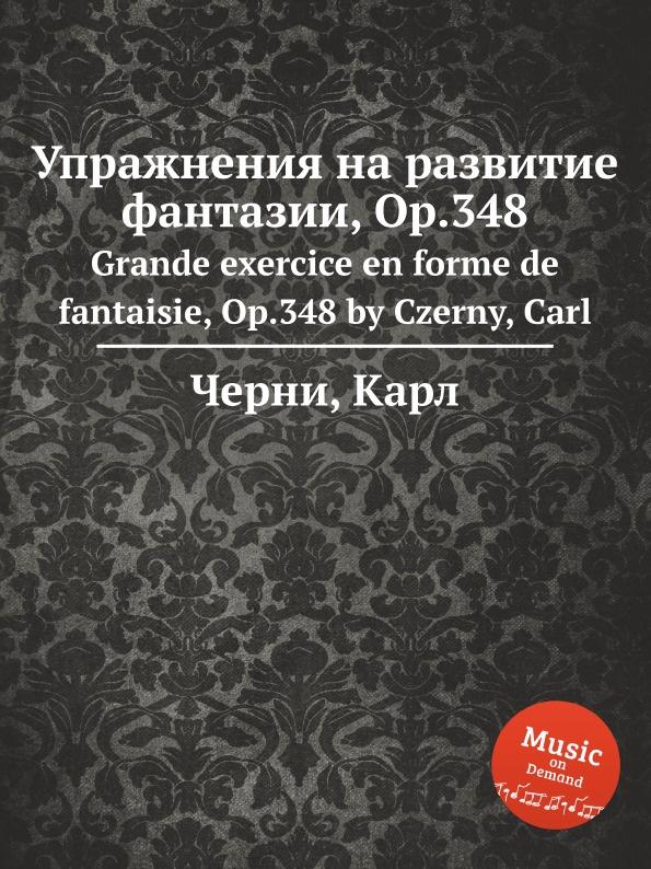 К. Черни Упражнения на развитие фантазии, Op.348. Grande exercice en forme de fantaisie, Op.348 цена и фото