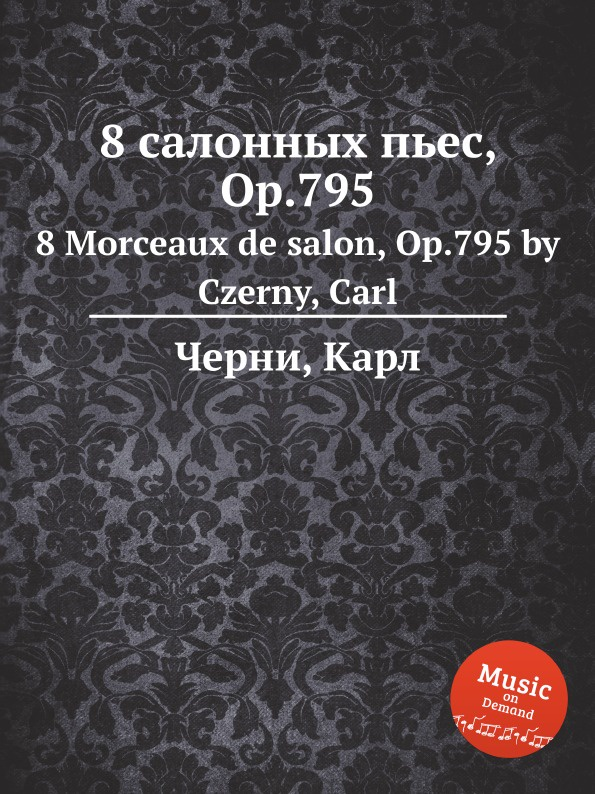 К. Черни 8 салонных пьес, Op.795. 8 Morceaux de salon, Op.795