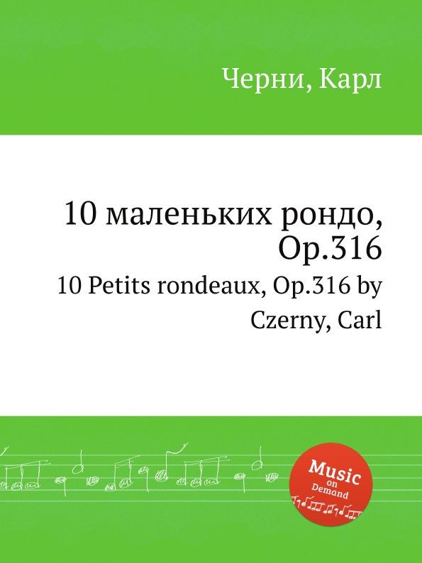 К. Черни 10 маленьких рондо, Op.316. 10 Petits rondeaux, Op.316