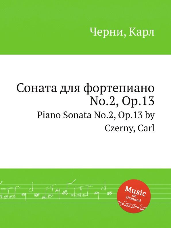 лучшая цена К. Черни Соната для фортепиано No.2, Op.13. Piano Sonata No.2, Op.13