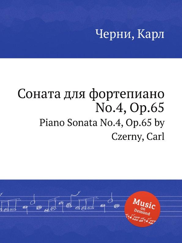 лучшая цена К. Черни Соната для фортепиано No.4, Op.65. Piano Sonata No.4, Op.65