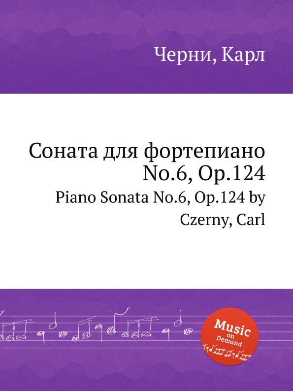 лучшая цена К. Черни Соната для фортепиано No.6, Op.124. Piano Sonata No.6, Op.124