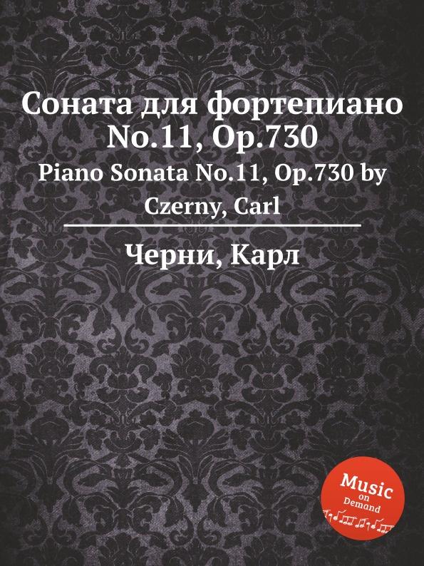 лучшая цена К. Черни Соната для фортепиано No.11, Op.730. Piano Sonata No.11, Op.730