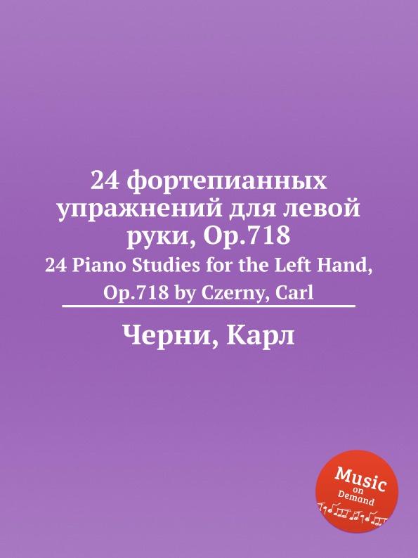 К. Черни 24 фортепианных упражнений для левой руки, Op.718. 24 Piano Studies for the Left Hand, Op.718 m reger 4 special studies for the left hand alone