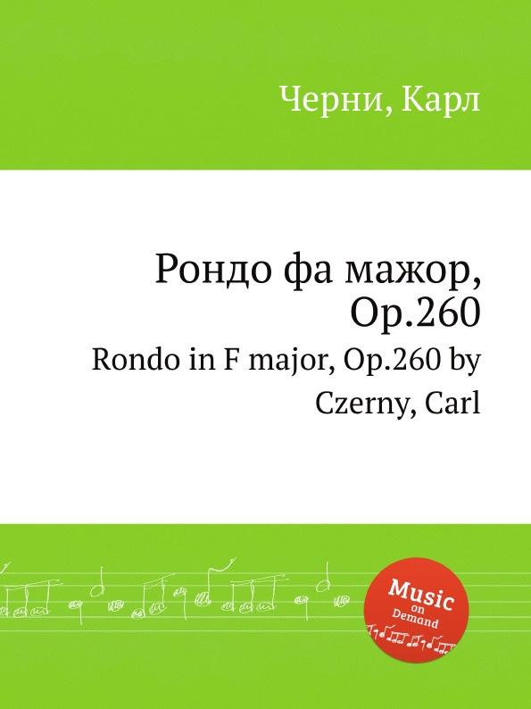 К. Черни Рондо фа мажор, Op.260. Rondo in F major, Op.260 к черни сонатина ля мажор op 167 sonatina in a major op 167