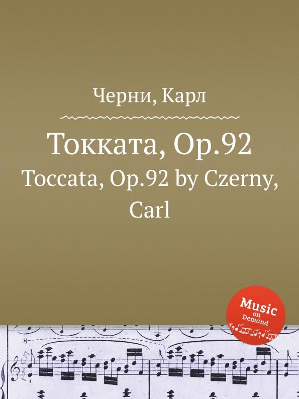 К. Черни Токката, Op.92. Toccata, Op.92