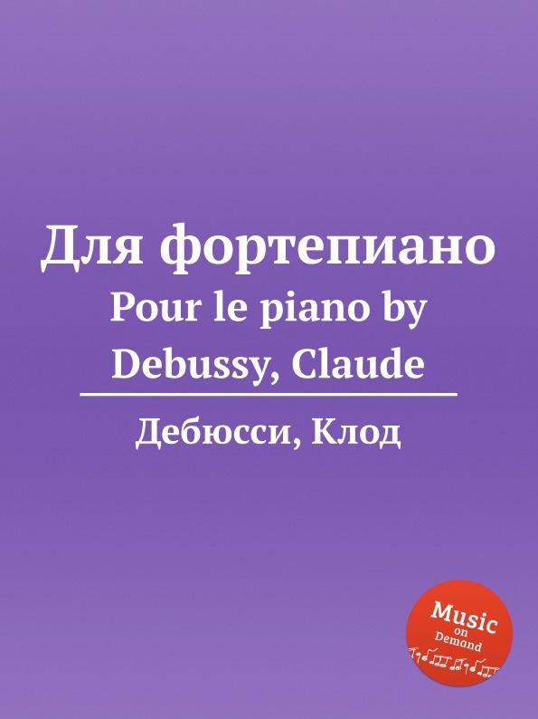 Фото - К. Дебюсси Для фортепиано к дебюсси остров радости