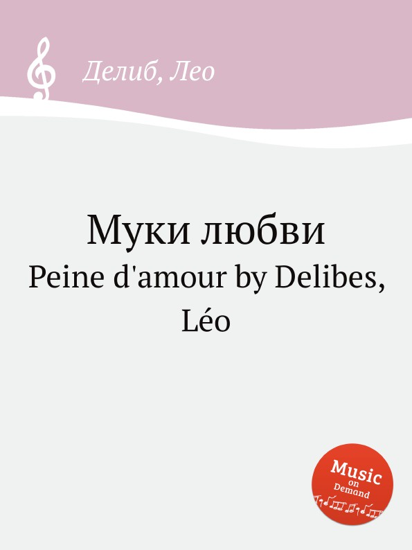Л. Делибез Муки любви. Peine d.amour соколов ю русский фольклор устное народное творчество в двух частях часть 2 учебник для спо