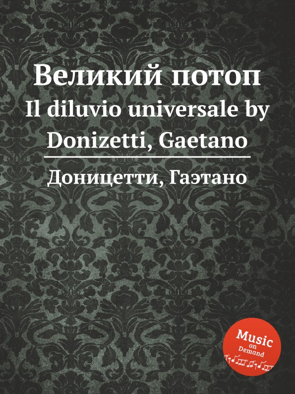 Д. Доницетти Великий потоп. Il diluvio universale