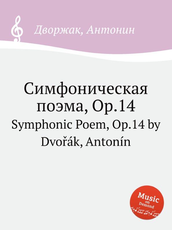 А. Дворжак Симфоническая поэма, Op.14. Symphonic Poem, Op.14 c m loeffler a pagan poem op 14