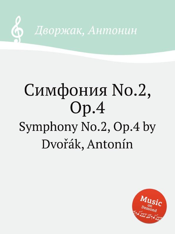 А. Дворжак Симфония No.2, Op.4. Symphony No.2, Op.4 а дворжак симфония no 2 op 4 symphony no 2 op 4