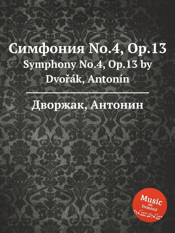 А. Дворжак Симфония No.4, Op.13. Symphony No.4, Op.13 а дворжак симфония no 2 op 4 symphony no 2 op 4