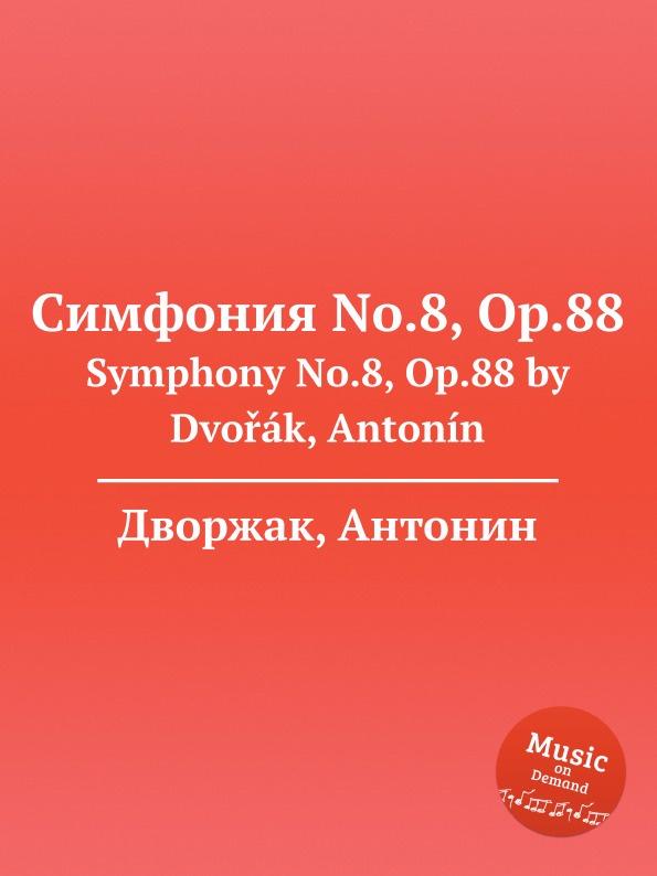 А. Дворжак Симфония No.8, Op.88. Symphony No.8, Op.88 а дворжак симфония no 2 op 4 symphony no 2 op 4