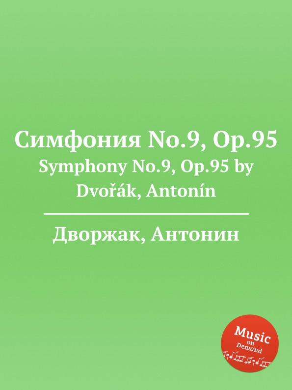 А. Дворжак Симфония No.9, Op.95. Symphony No.9, Op.95 а дворжак симфония no 2 op 4 symphony no 2 op 4