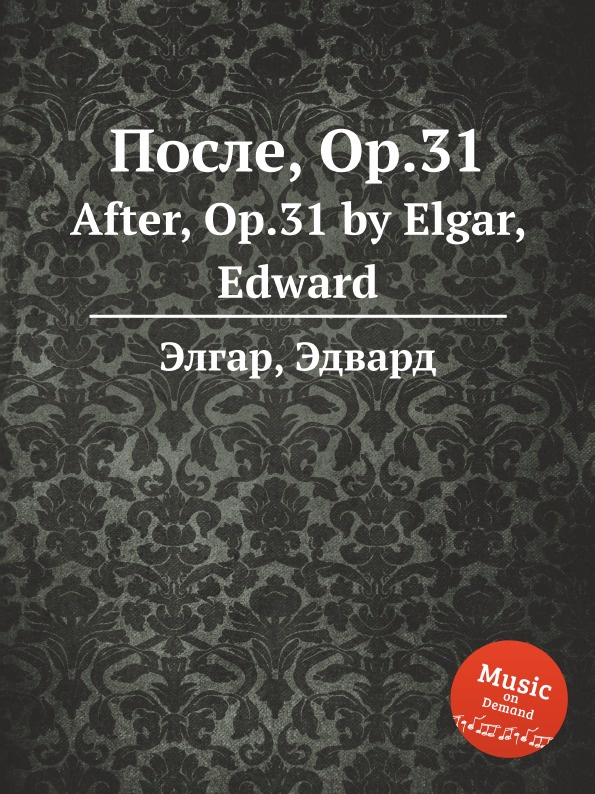 Е. Елгар После, Op.31. After, Op.31
