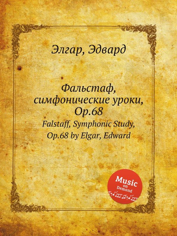Е. Елгар Фальстаф, симфонические уроки, Op.68. Falstaff, Symphonic Study, Op.68