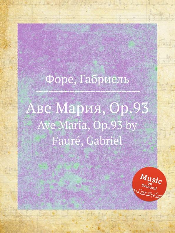 Г. Форе Аве Мария, Op.93. Ave Maria, Op.93 l luzzi ave maria op 80