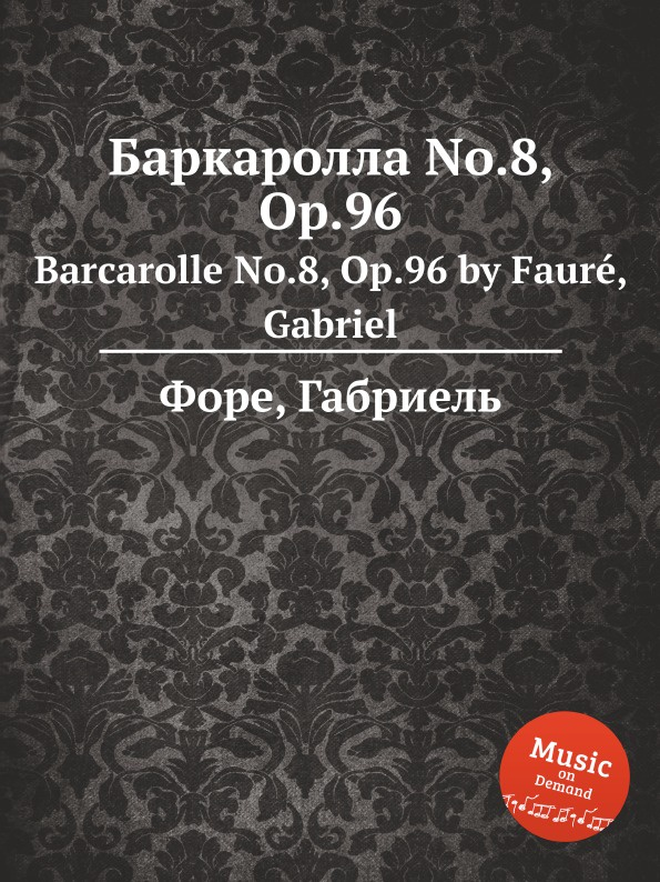 Г. Форе Баркаролла No.8, Op.96. Barcarolle No.8, Op.96 j zarębski barcarolle op 31