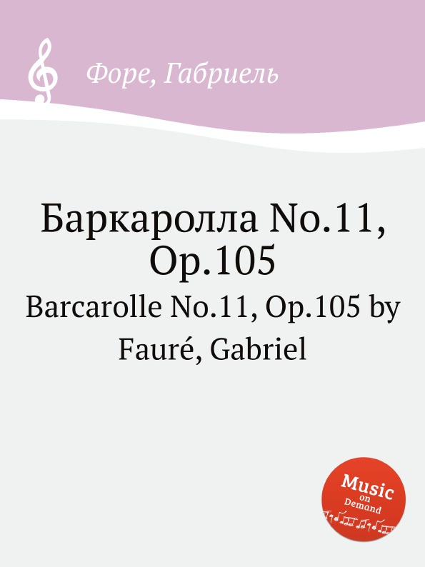 Г. Форе Баркаролла No.11, Op.105. Barcarolle No.11, Op.105 г форе баркаролла no 8 op 96 barcarolle no 8 op 96