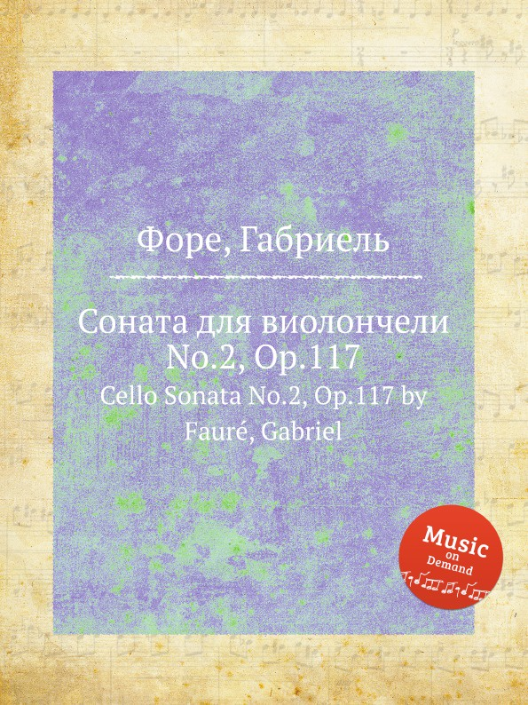 Г. Форе Соната для виолончели No.2, Op.117. Cello Sonata No.2, Op.117 е елгар концерт для виолончели op 85 cello concerto op 85