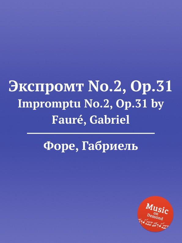 Г. Форе Экспромт No.2, Op.31. Impromptu No.2, Op.31