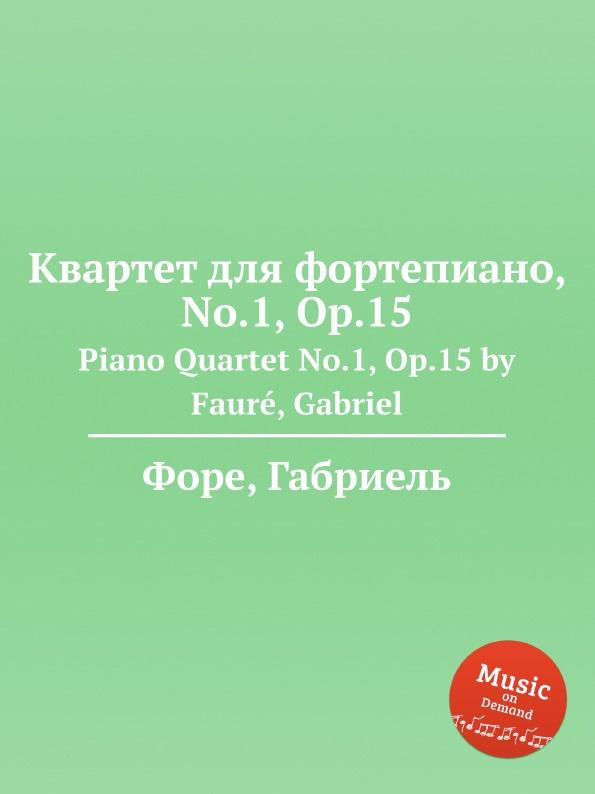 Г. Форе Квартет для фортепиано, No.1, Op.15. Piano Quartet No.1, Op.15 г форе три для фортепиано op 120 piano trio op 120